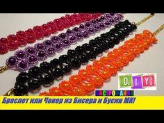 Браслет из Бисера и Бусин Мастер Класс!Чокер из Бисера и Бусин для Начинающих/Bracelet from Beads! - YouTube