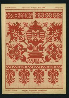 "Neskuchniy ZANYATIE ladies FOR AND DAM: Supplement to the ""homeland"" (26 of 36)"