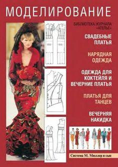 """Книга """"Моделирование нарядной одежды"""""""