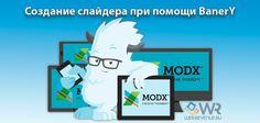 MODX — Создание слайдера при помощи BanerY