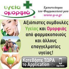 Υγεία & Ομορφιά Application App Store
