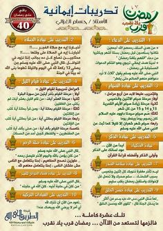 رمضان دورات تدريبيه Islam Beliefs, Duaa Islam, Islam Religion, Islam Quran, Fasting Ramadan, Ramadan Day, Arabic Quotes, Islamic Quotes, Ramadan Activities