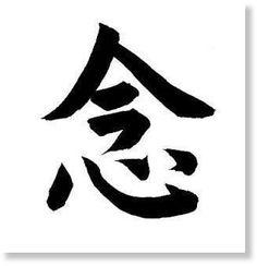 Pleine conscience ( idéogramme chinois)
