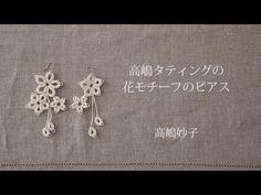 02 はじめてのタティングレース<蝶モチーフとチェインのストラップの作り方> - YouTube