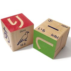 Japanese Character Blocks. Oh my god, we are so having these for our baby.