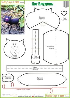 Кот Блудень Pretty Toys Patterns, Doll Patterns, Sewing Patterns, Sewing Toys, Sewing Crafts, Fabric Toys, Cat Crafts, Cat Pattern, Stuffed Animal Patterns