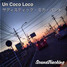 ミカバンドは2ndの桐島カレンが好きかも。加藤和彦さんがいなくてはもう4thはないよね。 ♫ サディスティック・ミカ・バンドの「Un Coco Loco」 | #SoundTracking アプリから - http://analog.vc/m2matu/?p=9457