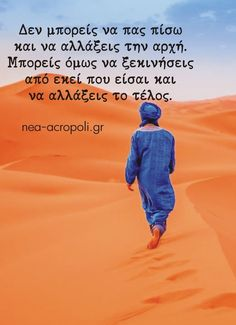 Wisdom Quotes, Life Quotes, Positive Quotes, Motivational Quotes, Greek Quotes, Way Of Life, True Words, Picture Quotes, True Stories
