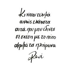 I Still Miss You, Greek Quotes, Sign Quotes, Sign I, Breakup, Philosophy, Texts, Literature, Poems