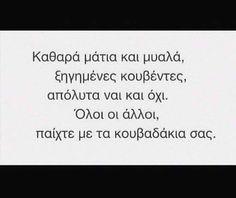 εε μα πια!! #greek #quotes