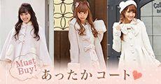 ■Aラインコート