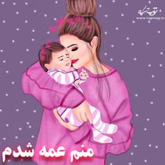 and baby drawing Yesmin la mejor 💯😘💋 Yesmin la mejor 💯😘💋 Mother And Daughter Drawing, Mother Art, Mother And Child, Mom Daughter, Daughters, Cute Girl Drawing, Baby Drawing, Sarra Art, Girly M