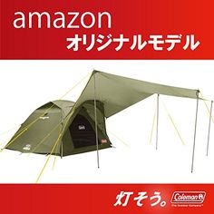 Amazon限定カラー「コールマン」「SOTO」のアイテムが男前すぎる! CAMP HACK[キャンプハック] Soto, Camping Ideas, Van Life, Outdoor Gear, Tent, Adventure, Store, Tents, Adventure Movies