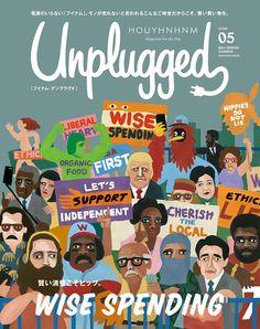 フイナムの雑誌『HOUYHNHNM Unplugged』も早5号目となりました。とにかくモノが売れないと世間は騒がしいですが、いまも昔も買い物は楽しいもの。きちんとした理由があれば、お財布の紐はゆるむはずなんです。というわけで、今号のテーマは「WISE SPENDING(賢い消費)」。賢さとはなんぞや? 様々な賢さのかたちを探してみました。