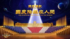 As the salute of the kingdom rings out, the kingdom descends on the world. All people cheer and praise for the kingdom comes to earth. Christian Videos, Christian Movies, Christian Music, Music Lesson Plans, Music Lessons, Films Chrétiens, Choir Songs, Bible Verses For Women, Praise And Worship Songs