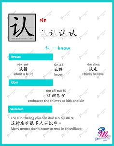 #365Chinese - Character of the Day @ #PaceMandarin rèn 认 know http://www.pace-mandarin.com/ren4-know/