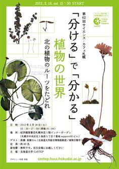 Layout Design, Print Design, Graphic Design, Japanese Aesthetic, Paper Design, Breeze, Cool Designs, Campaign, Advertising