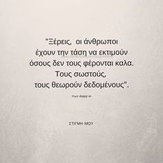 Poetry Quotes, Wisdom Quotes, Quotes To Live By, Life Quotes, Inspiring Quotes About Life, Inspirational Quotes, Smart Quotes, Philosophy Quotes, Greek Words