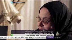 لقاء مع أسرة شريف صيام أحد الضحايا ال37في حادث سيارة الترحيلات في مصر