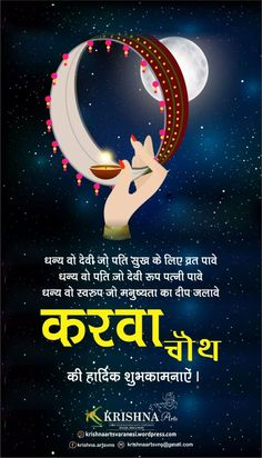 Visit the post for more. Happy Karwa Chauth, Photos Of Lord Shiva, Book Clip Art, Photo Art Gallery, Happy Dhanteras, Greetings Images, Cute Photography, Krishna Art, Happy Diwali
