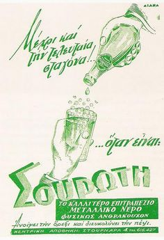bubbling water Souroti -Vintage Greek ads - Παλιες ελληνικες διαφημισεις Handwritten Typography, Vintage Lettering, Lettering Design, Vintage Advertising Posters, Old Advertisements, Vintage Posters, Vintage Ephemera, Vintage Ads, Vintage Images