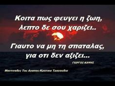 Greek Words, Words Worth, Greek Quotes, Slogan, Love Quotes, Poems, Lyrics, Letters, Motivation