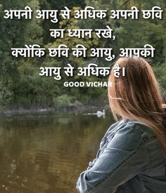 Good Thoughts Images, Some Good Thoughts, Motivational Thoughts In Hindi, Hindi Quotes, Swami Vivekananda Quotes, Morning Thoughts, I Am Awesome, Mood, Life