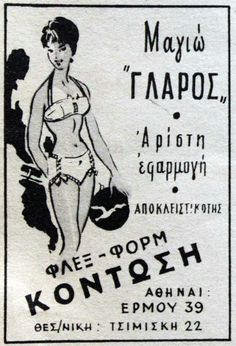 Old commercial advertisement for bikini Vintage Advertising Posters, Vintage Advertisements, Vintage Ads, Vintage Posters, Old Greek, Commercial Advertisement, Old Commercials, Poster Ads, Retro Ads