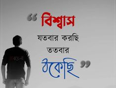বেস্ট বাংলা What's app Status Love Quotes Photos, Love Quotes Funny, True Quotes, Motivational Quotes, Inspirational Quotes, Bangla Love Quotes, Cute Love Wallpapers, Shiva Photos, Short Jokes Funny