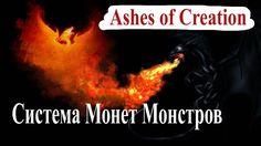 Ashes of Creation. Обзор Системы Монет Монстров