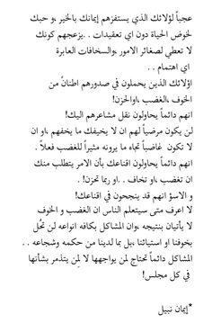 Poem Quotes, Wise Quotes, Words Quotes, Quotes About Everything, Beautiful Arabic Words, Quote Citation, Talking Quotes, Funny Arabic Quotes, Flower Quotes