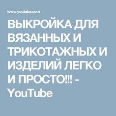 ВЫКРОЙКА ДЛЯ ВЯЗАННЫХ И ТРИКОТАЖНЫХ И ИЗДЕЛИЙ ЛЕГКО И ПРОСТО!!! - YouTube
