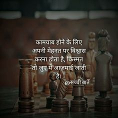 """Mehanath gaharee  hotho """"Rang""""laayegi... Life Quotes Pictures, Hindi Quotes On Life, Motivational Quotes In Hindi, Inspirational Quotes Pictures, Life Lesson Quotes, Daily Quotes, Mixed Feelings Quotes, Attitude Quotes, Value Quotes"""