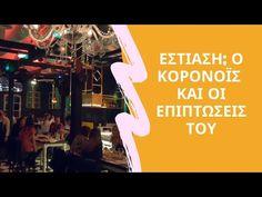 ΕΣΤΙΑΣΗ: Ο ΚΟΡΟΝΟΪΟΣ ΚΑΙ ΟΙ ΕΠΙΠΤΩΣΕΙΣ ΤΟΥ ΠΡΙΝ ΚΑΙ ΜΕΤΑ ΤΟ ΔΕΥΤΕΡΟ LOCKDOWN - ΕΠΕΙΣΌΔΙΟ 2ο - YouTube Kai, Broadway Shows, Youtube, Youtubers, Youtube Movies, Chicken