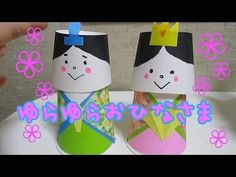 【ひなまつり】紙コップで作るゆらゆらおひなさま♪の作り方 How to make paper cup OHINASAMA / handicraft - YouTube Kids Crafts, Craft Projects For Kids, Arts And Crafts, Paper Crafts, Nichijou, Punch Art, China, Cute Dolls, Diy Videos