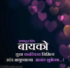The Best ( वाढदिवसाचे बॅनर ) Marathi Birthday Banner Background Hd Images Happy Birthday My Wife, Happy Birthday Wishes Cake, Happy Birthday Posters, Happy Birthday Photos, Happy Birthday Flower, Birthday Wishes Quotes, Happy Birthday Banners, Happy Birthday Banner Background, Frozen Birthday Banner
