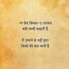 Naa chheda kissa-e-ulfat badi lambi kahani hai Good Night Hindi Quotes, First Love Quotes, Love Quotes In Hindi, Motivational Quotes In Hindi, True Love Quotes, Romantic Love Quotes, Strong Quotes, Shyari Quotes, Life Quotes Pictures