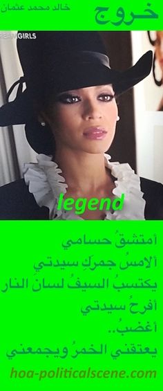 """Poem couplet from """"Exodus"""" by poet and journalist Khalid Mohammed Osman on #Beyonce, as one of the #DreamGirls."""