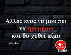 Christmas Mood, Greek Quotes, Sarcasm, Favorite Quotes, Funny Quotes, Jokes, Lol, Humor, Happy