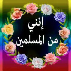 DesertRose,;,الحمد لله على نعمة الإسلام,;,