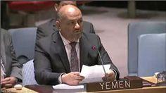 #موسوعة_اليمن_الإخبارية l مندوب اليمن الدائم في الامم المتحدة يلقي بيان الجمهورية اليمنية أمام مجلس الأمن