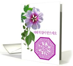korean New Year card with rose of Sharon card. Personalize any greeting card for no additional cost! Cards are shipped the Next Business Day. Product ID: 129963 Korean New Year, Chinese New Year Card, Chinese Design, Rose Of Sharon, I Am Happy, Holiday Cards, Greeting Cards, Paper Crafts, Oregon