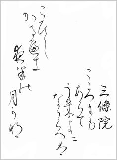 """Japanese poem by the Emperor Sanjo from Ogura 100 poems (early 13th century) """"Though I do not want / To live on in this floating world, / If I remain here, / Let me remember only / This midnight and this moonrise."""" 心にも あらで浮世に ながらへば 恋しかるべき 夜半の月かな  (calligraphy by yopiko)"""