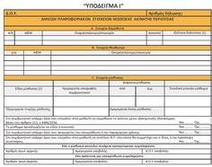 Απόφαση Α.Α.Δ.Ε. Α. 1139/2020 - ΦΕΚ 2269/Β/13-6-2020 - ΟΙΚΟΝΟΜΙΑ - ΦΟΡΟΛΟΓΙΑ - ΦΟΡΟΔΙΑΦΥΓΗ Periodic Table, Periodic Table Chart, Periotic Table
