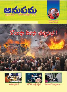 Anupama Sep-2014 Magazine is available on http://anupamatelugu.com/epaper Read Online: http://issuu.com/anupamamagazine Follow US: http://facebook.com/anupamamagazine http://twitter.com/anupamamagazine http://pinterest.com/anupamamagazine http://youtube.com/anupamamagazine