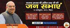 आप सभी सादर आमंत्रित है।  श्री @AmitShahOffice १२ अक्टूबर २०१५ को बिहार में जन सभाओं को संबोधित करेंगे।