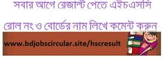 BD Jobs Circular  is a job related site of Bangladesh. All job circulars, notices, job requirement,latest job results, Bank Job circular, Govt Job Circular, & Private Job circular are found here.Get Bangladesh all education board result BD , Exam Routine, University result, National University Result, IPO Result, SSC result BD, HSC result BD, Admission Result and education news. Contains all the result of all exams of Bangladesh. All Job notice, circulars, exam routine, results are available