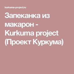 Запеканка из макарон - Kurkuma project (Проект Куркума)