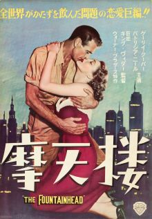 Japanese poster from 1949 for The Fountainhead.