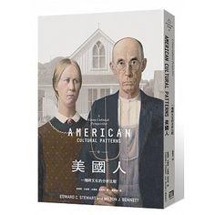 美國人:一種跨文化的分析比較 American Cultural Patterns – A Cross- Cultural Perspective